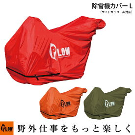 PLOWオリジナル 除雪機カバーL PH-COVER3-L