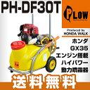 【数量限定】PLOW 動力噴霧機 ホンダエンジン搭載 30リットル 手押し式(キズあり)【PH-DF30T】ガソリン HONDA エンジン 動噴 噴霧器 噴霧機