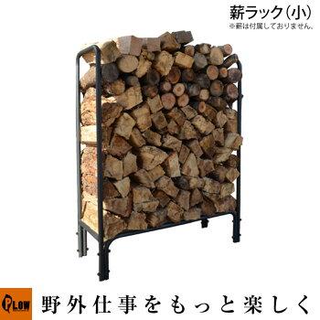 PLOWアイアンログラック(小)90cm幅【PH-DR-GW1】【鉄製薪棚(小)薪ラック薪ストーブ】