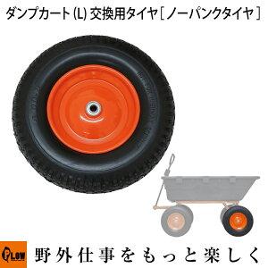 PLOW 運搬用ダンプカート [ノーパンクタイヤ仕様] L用 交換用タイヤ 【PH-DUMP-CART-L-OP2】【パーツ】【部品】【車輪】