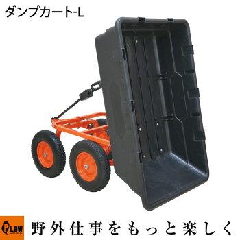 【送料無料】PLOW運搬用ダンプカート【PH-DUMP-CART-L】【肥料・薪の運搬】【移動カート】【移動ワゴン】【台車】【ダンプ】【運搬車】