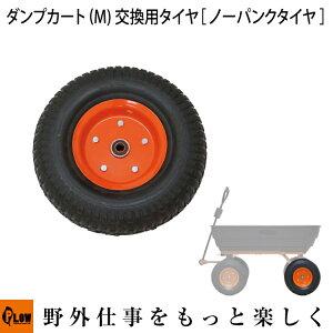 PLOW 運搬用ダンプカート [ノーパンクタイヤ仕様] M用 交換用タイヤ 【PH-DUMP-CART-M-OP2】【パーツ】【部品】【車輪】