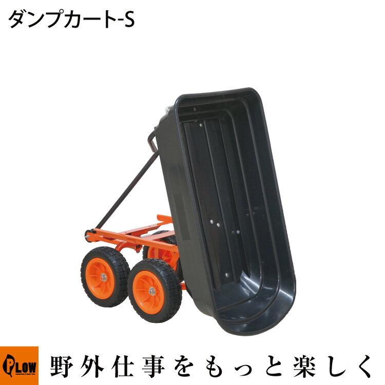 PLOW 運搬用ダンプカート S 【PH-DUMP-CART-S】【肥料・薪の運搬】【移動カート】【移動ワゴン】【台車】【ダンプ】【リアカー】【運搬車】 【あす楽対応】