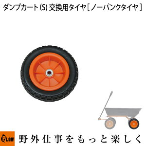 PLOW 運搬用ダンプカート [ノーパンクタイヤ仕様] S用 交換用タイヤ 【PH-DUMP-CART-S-OP2】【パーツ】【部品】【車輪】