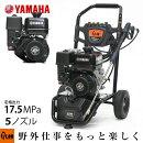 YAMAHAエンジン搭載PLOW高圧洗浄機定格出力175kgf/cm2