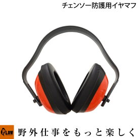 PLOW 防護 イヤマフ 防音 SNR 25dB EMF01
