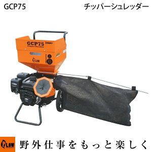 PLOW チッパーシュレッダー GCP75【樹木粉砕機】【エンジン式】
