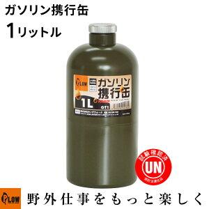 PLOW ガソリン携行缶 1リットル ボトルタイプ PH-GT1 UN規格取得品 消防法適合品 GT-1