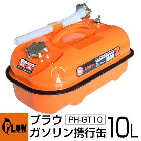 ガソリン携行缶 10L 横型 10リットル PLOW PH-GT10 金属製ノズルキャップ UN規格適合品 消防法適合品 ガソリンタンク