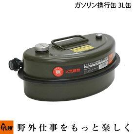 ガソリン携行缶 3リットル缶 アーミーグリーン 携行缶3L 推奨容量2L【GT3】UN規格適合品