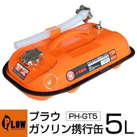 ガソリン携行缶 5L 横型 5リットル PLOW PH-GT5 金属製ノズルキャップ UN規格適合品 消防法適合品 ガソリンタンク