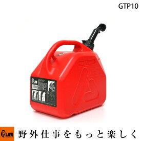 ガソリン携行缶 高密度ポリエチレン製 軽量 プラスチック携行缶 10L 消防法適合品 UN規格確認済 GTP10