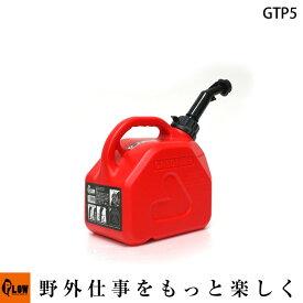 ガソリン携行缶 高密度ポリエチレン製 軽量 プラスチック携行缶 5L 消防法適合品 UN規格確認済 GTP5