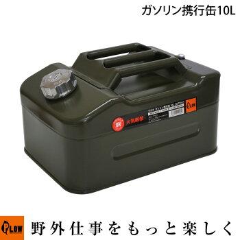 ガソリン携行缶10L縦型アーミーグリーン10リットルPLOWPH-GTV10金属製ノズルキャップUN規格適合品消防法適合品ガソリンタンク