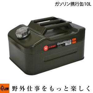 ガソリン携行缶 10L アーミーグリーン 10リットル PLOW PH-GTV10 金属製ノズルキャップ UN規格適合品 消防法適合品 ガソリンタンク
