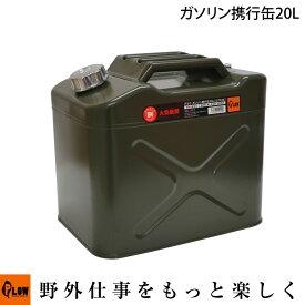 ガソリン携行缶 20L 縦型 アーミーグリーン 20リットル PLOW PH-GTV20 金属製ノズルキャップ UN規格適合品 消防法適合品 ガソリンタンク