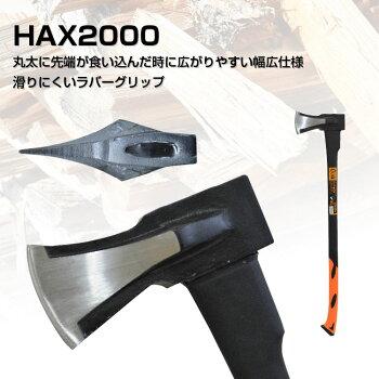 PLOW薪割り用斧HAX20002kg865mm[2000g薪ストーブ薪づくり薪割薪割り]