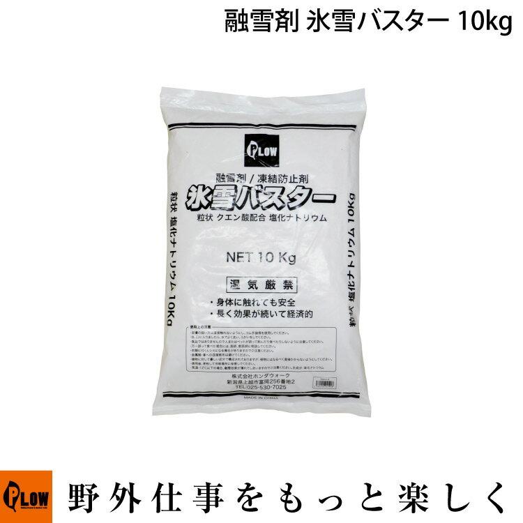 即納 PLOW 融雪剤 クエン酸配合 塩化ナトリウム 氷雪バスター 10kg 凍結防止 塩カル同等 除草剤