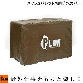 PLOW 除雪機用 メッシュパレット コンテナ Mサイズ 防水カバー