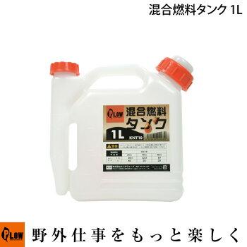 PLOWオリジナル混合計量タンク1L【2サイクルエンジン】【混合燃料タンク】【混合ガソリン】[品番:PH-KNT10]