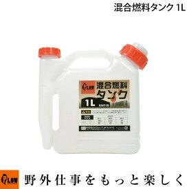 混合タンク 1L 25:1 50:1 35:1 40:1 混合燃料 混合ガソリン 混合計量タンク 混合容器 PLOW プラウ [品番:PH-KNT10]