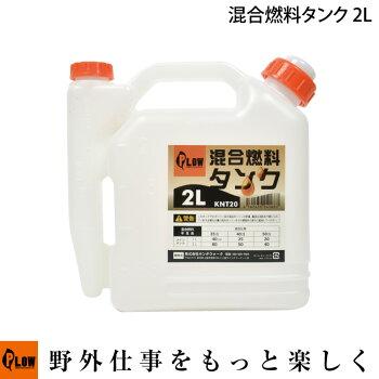 PLOWオリジナル混合計量タンク2L【2サイクルエンジン】【混合燃料タンク】【混合ガソリン】[品番:PH-KNT20]