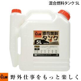 混合タンク 5L 25:1 50:1 35:1 40:1 混合燃料 混合ガソリン 混合計量タンク 混合容器 PLOW プラウ [品番:PH-KNT50]
