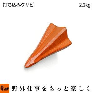 薪割り 打ち込み クサビ 楔 星型楔 2.2kg PLOW LWG22 [ 楔 ハンマー 薪ストーブ ]