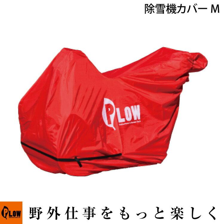 PLOWオリジナル 除雪機カバーM 【あす楽対応】