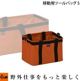 PLOW プラウ 移動用ツールバッグ S【PH-TCBS】バック チェーンソー 工具入れ チェンソーアクセサリー キャリングバッグ