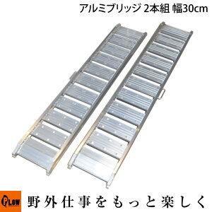 アルミブリッジ 耐過重 0.5t 長さ1800mm 幅300mm [型式ss90956]【2本1組】【ALUMI_BRIDGE】 アルミブリッジ