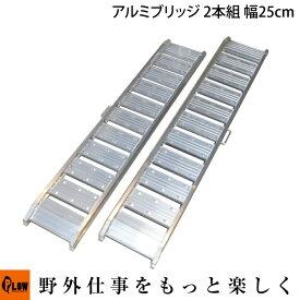 アルミブリッジ 耐過重 0.5t 長さ1800mm 幅250mm [型式ss91557]【2本1組】【ALUMI_BRIDGE】 アルミブリッジ