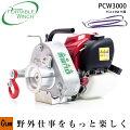 ロープウインチホンダエンジンGX35搭載ポータブルウインチ社PCW3000牽引機4サイクルエンジン式