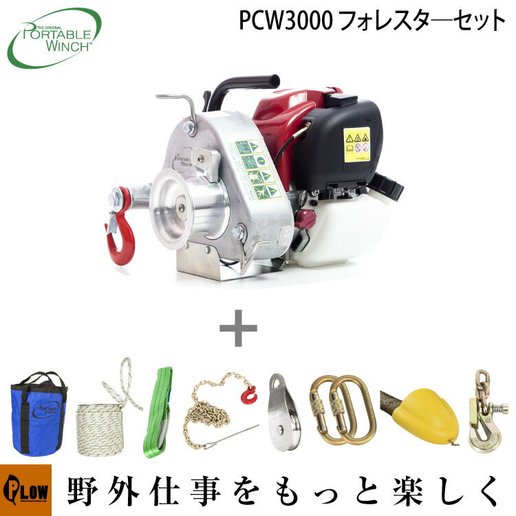 ウインチ ロープウインチ PCW3000 フォレスターセット ホンダエンジン搭載 エンジン ポータブル ウィンチ 伐採 巻き揚げ 牽引力 700kg 送料無料 PORTABLE WINCH