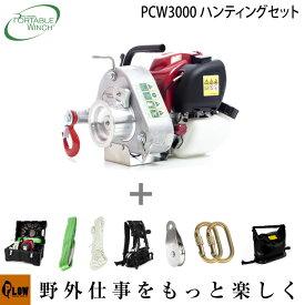 ウインチ ロープウインチ PCW3000 ハンティングセット ホンダエンジン搭載 エンジン ポータブル ウィンチ 伐採 巻き揚げ 牽引力 700kg 送料無料 PORTABLE WINCH