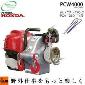 ウインチ ロープウインチ 本体 ホンダエンジン搭載 PCW4000 エンジン ポータブル ウィンチ 伐採 巻き揚げ 牽引力 1000kg 送料無料 PORTABLE WINCH