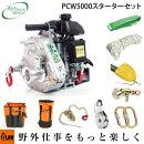 ウインチロープウインチ本体ホンダエンジン搭載PCW5000エンジンポータブルウィンチ伐採巻き揚げ牽引力1000kg送料無料PORTABLEWINCH