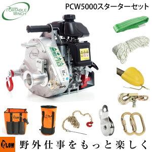 ロープウインチ PCW5000 スターターセット エンジン ポータブル ウィンチ 伐採 巻き揚げ 牽引力 1000kg 送料無料 PORTABLE WINCH 本体 ホンダエンジン搭載