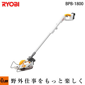 RYOBI リョービ 18V充電式ポールバリカン【BPB-1800】