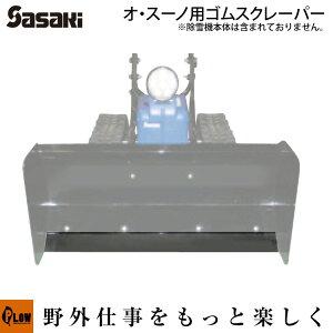 オスーノ オッスーノER801/ER800 オプション ゴムスクレーパー ※除雪機本体は含まれません。