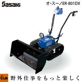 除雪機 家庭用 ER-801DX オ・スーノ 電動ラッセル ER801DX ササキコーポレーション オスーノ 条件付き送料無料