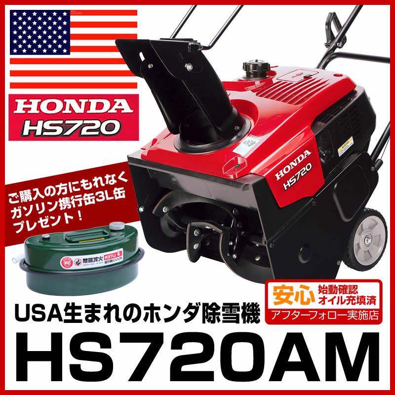 【送料無料】ホンダ除雪機 超 小型除雪機 HS720AM 家庭用除雪機 シングルステージ 簡単除雪機 エンジン式