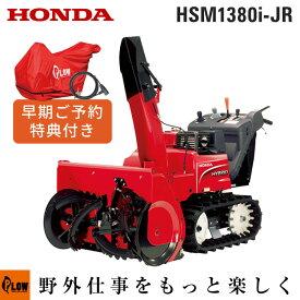 除雪機 家庭用 ホンダ HSM1380i-JR 中型 エンジン式 ハイブリッド オーガローリング仕様 除雪幅80cm ボディカバー+ワイヤーロック プレゼント 条件付き送料無料