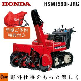 除雪機 家庭用 ホンダ HSM1590i-JRG 中型 エンジン式 ハイブリッド 除雪幅92cm オーガローリング スマートオーガ カバー+特典付き 条件付き送料無料 在庫あり