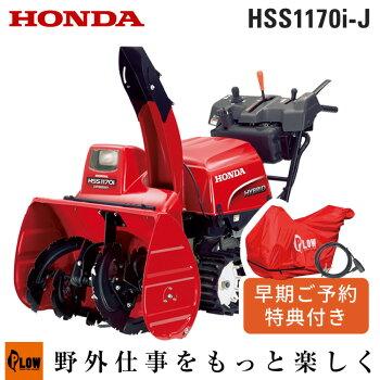 【2011年度早期予約受付中】ホンダ除雪機ホンダ小型ハイブリッド除雪機HSS1170i-J【smtb-TK】