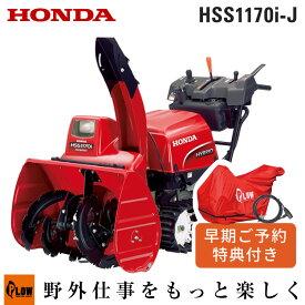 除雪機 家庭用 ホンダ HSS1170i-J 小型 ハイブリッド エンジン式 除雪幅71cm ボディカバー+ワイヤーロック プレゼント 条件付き送料無料 在庫あり