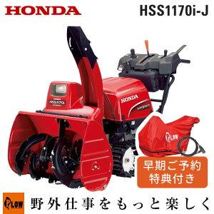 除雪機 家庭用 ホンダ HSS1170i-J 小型 ハイブリッド エンジン式 除雪幅71cm ボディカバー+ワイヤーロック プレゼント 条件付き送料無料