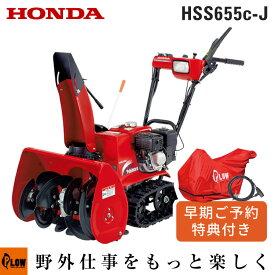 除雪機 家庭用 ホンダ HSS655c-J1 小型 エンジン式 セルスタート仕様 除雪幅55cm 雪丸 ボディカバー+選べるプレゼント 条件付き送料無料 在庫あり