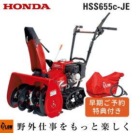 除雪機 家庭用 ホンダ HSS655c-JE1 小型 エンジン式 リコイルスタート仕様 除雪幅55cm 条件付き送料無料 カバー+特典付き 在庫あり