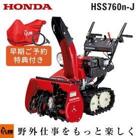 除雪機 家庭用 ホンダ HSS760n-J2 小型 エンジン式 除雪幅60.5cm 購入特典あり 条件付き送料無料 在庫あり